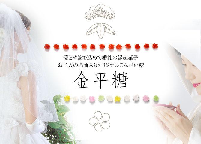 婚礼向け名入れ金平糖